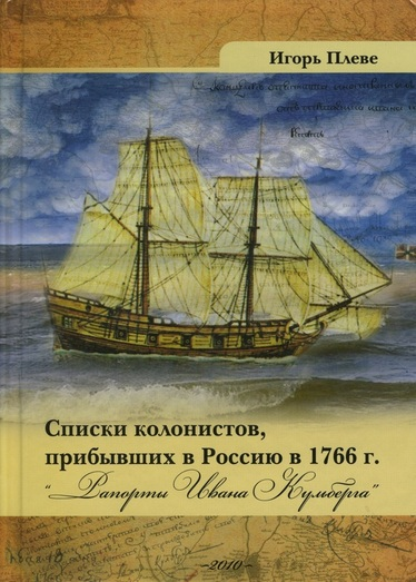 Lists of Colonists to Russia