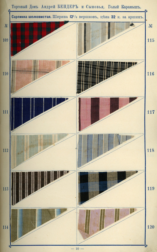 Sarpinka samples form 1912 catalog