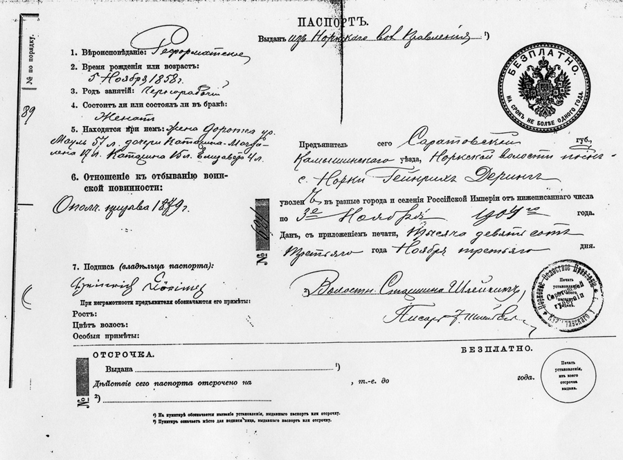 Dörign passport issued by the Norka Volost Administration